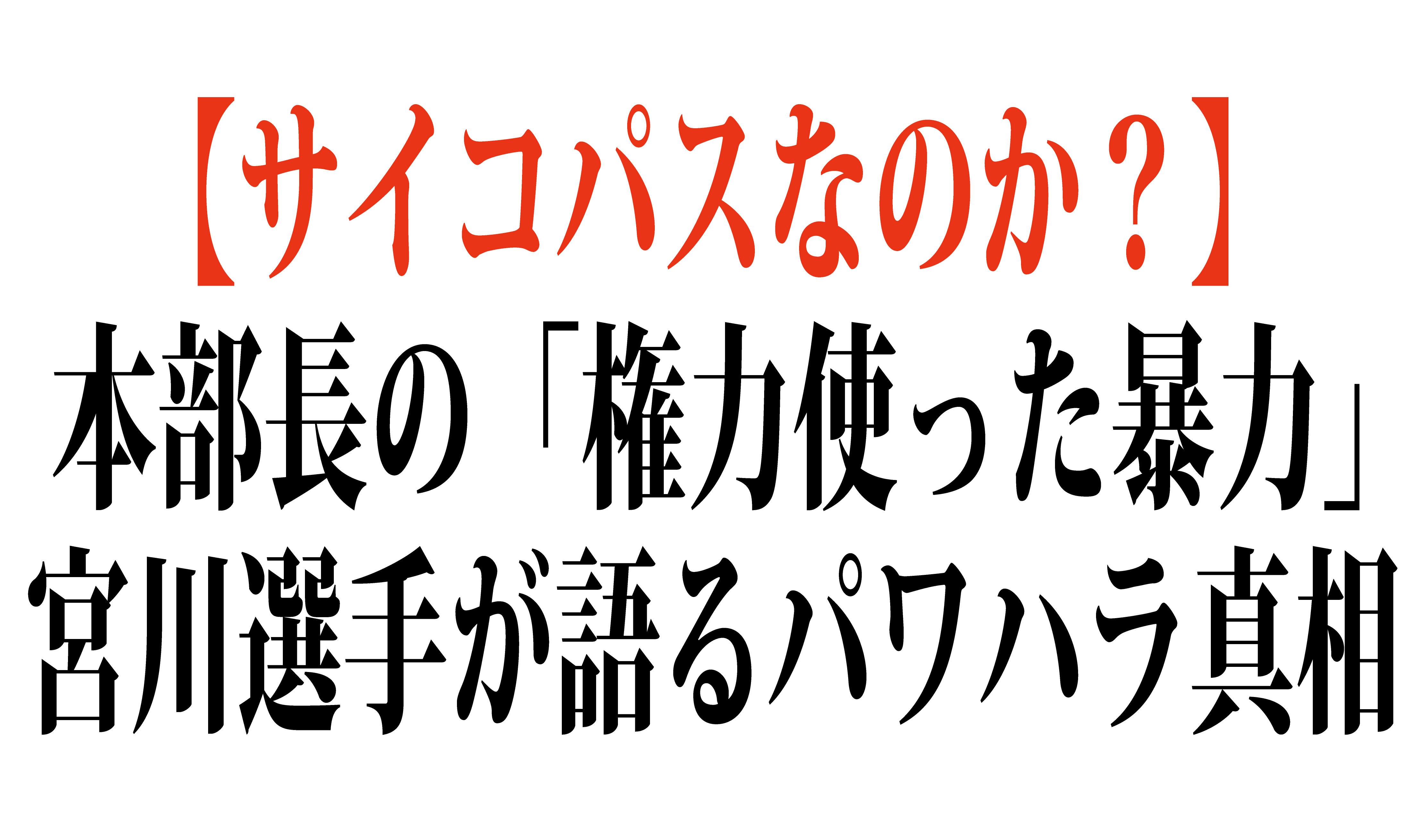 【このような事件にサイコパスあり】体操女子・宮川選手。パワハラ受けた18歳「勇気」の主張